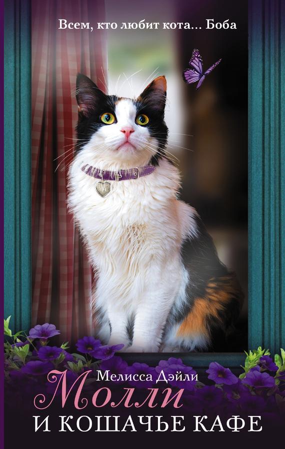 Мелисса Дэйли Молли и кошачье кафе петерс молли