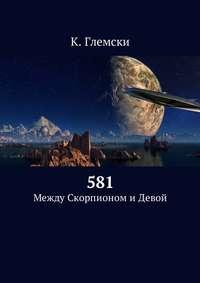 К. Глемски - 581. Между Скорпионом и Девой