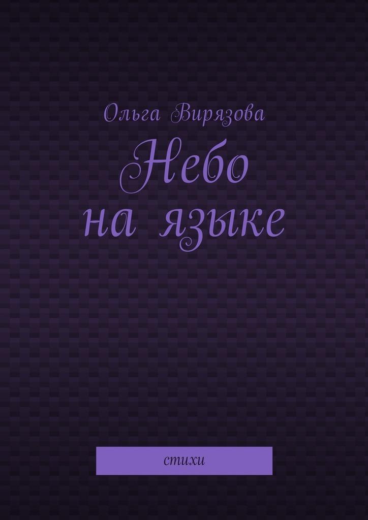 Ольга Вирязова Небо наязыке. Стихи дмитрий семенов страсти в загробном мире и наяву знамение