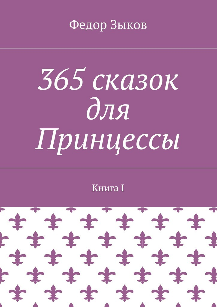 365сказок для Принцессы. Книга I