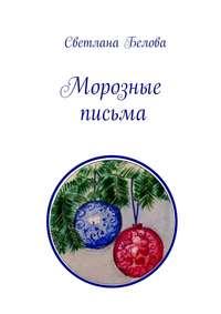Светлана Белова - Морозные письма