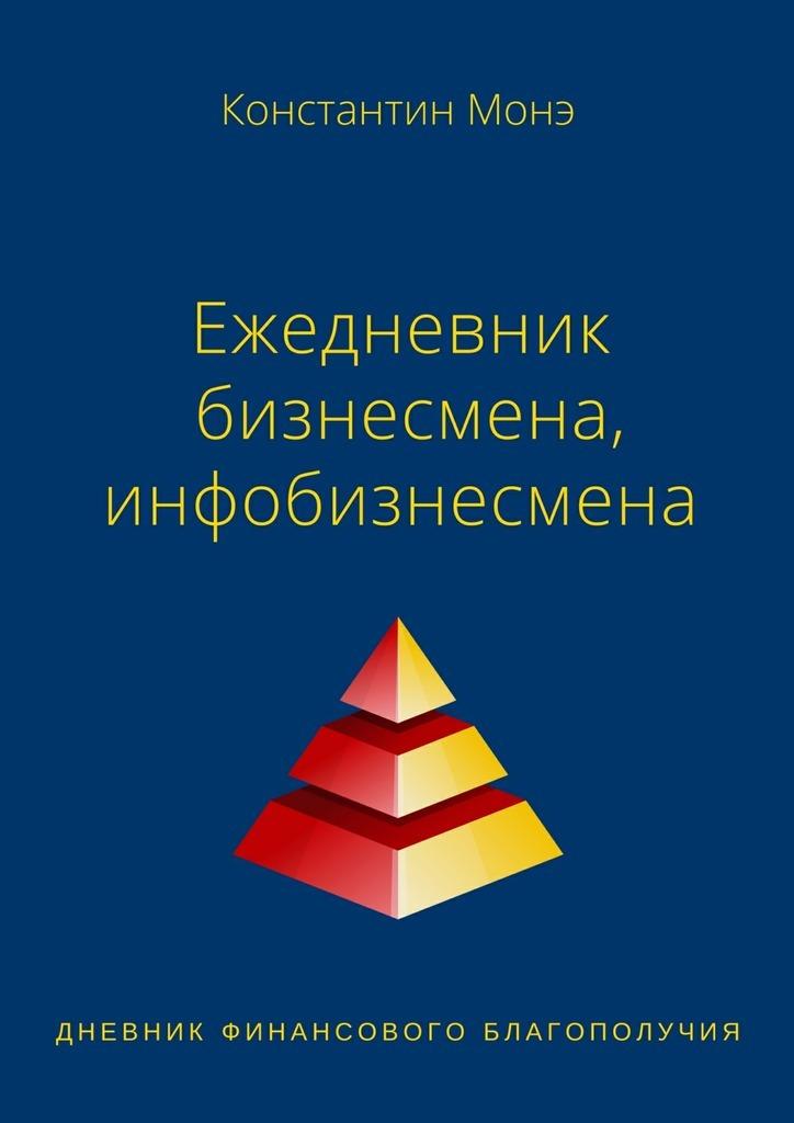 Константин Монэ Ежедневник бизнесмена, инфобизнесмена желай делай ежедневник