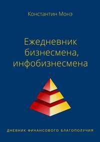 Константин Монэ - Ежедневник бизнесмена, инфобизнесмена