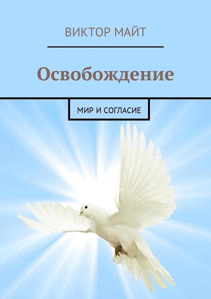 Освобождение. Мир исогласие