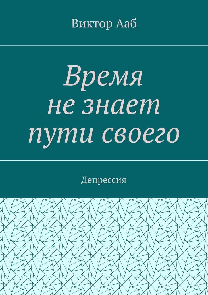 Виктор Васильевич Ааб бесплатно