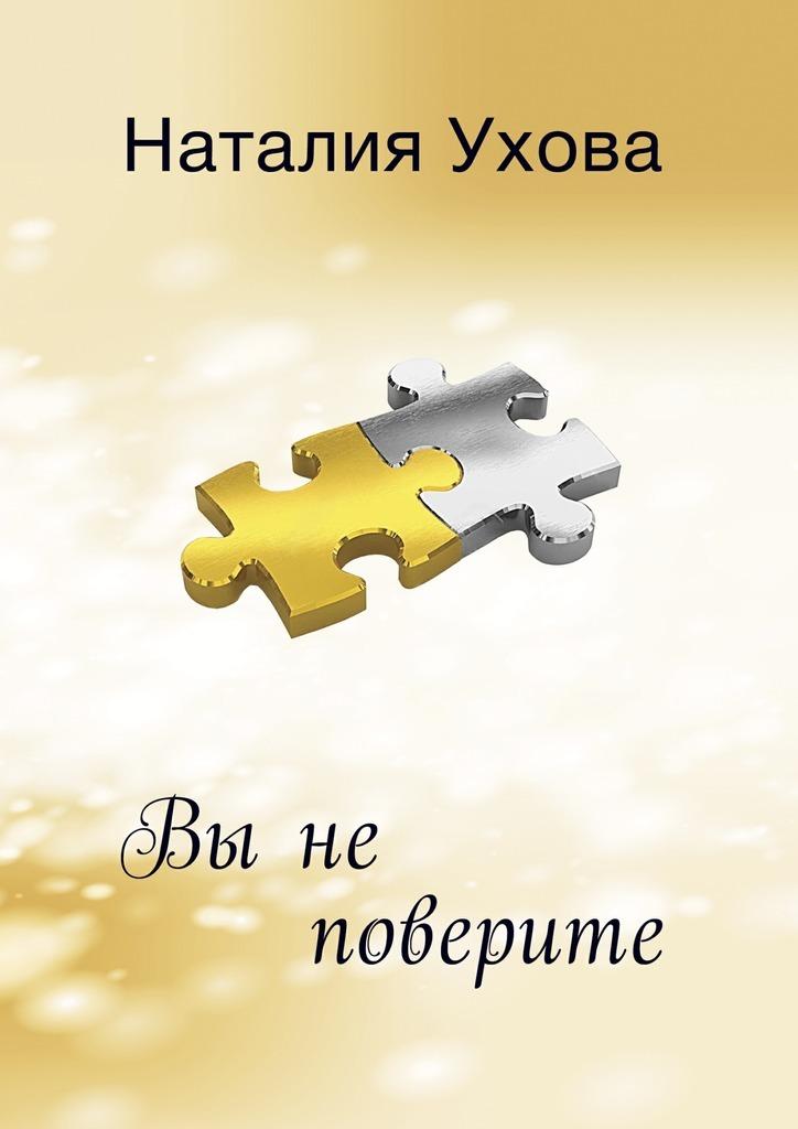 Наталия Ухова бесплатно