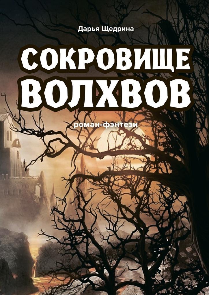 Дарья Щедрина бесплатно