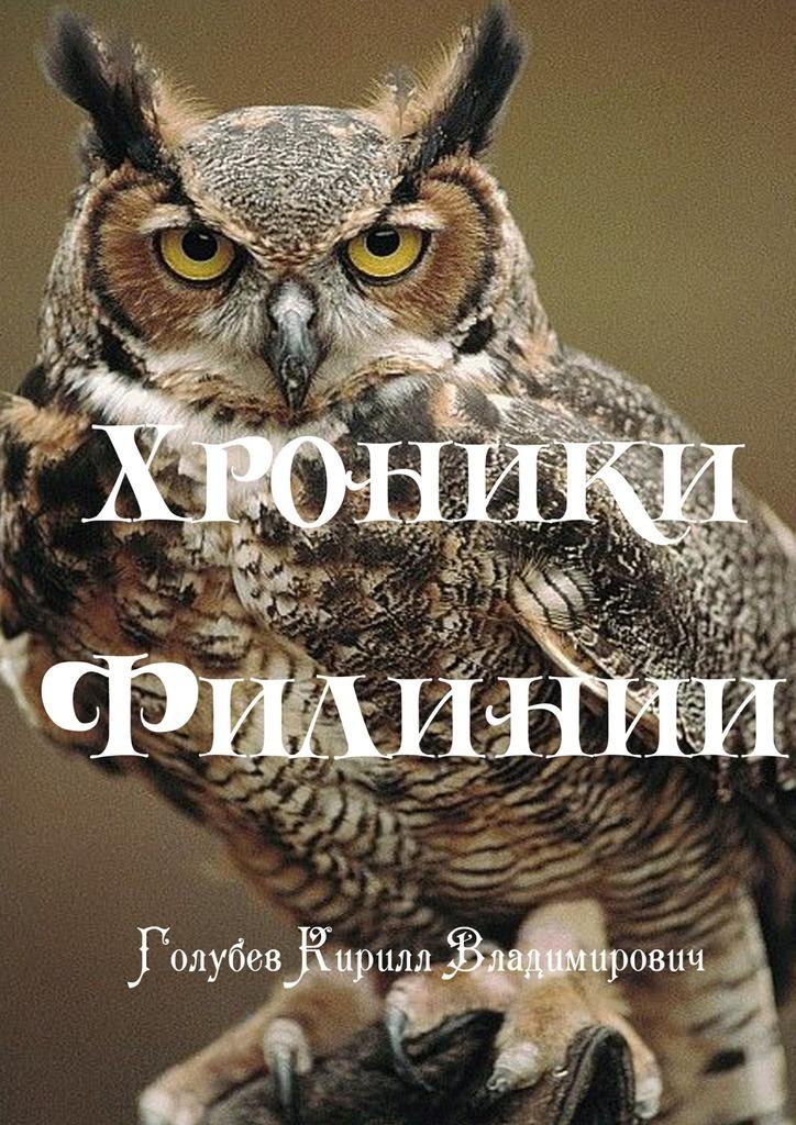 Кирилл Владимирович Голубев Хроники Филинии. Часть первая. Новый король ISBN: 9785449011688