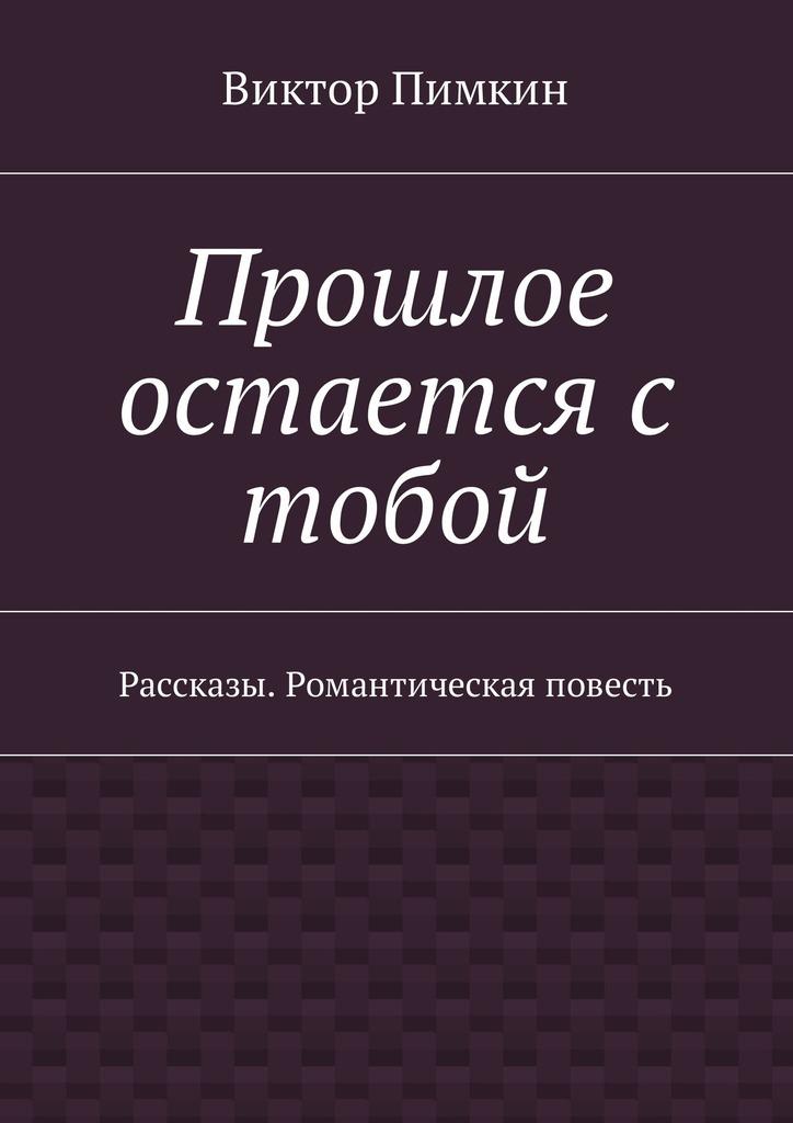Виктор Александрович Пимкин бесплатно