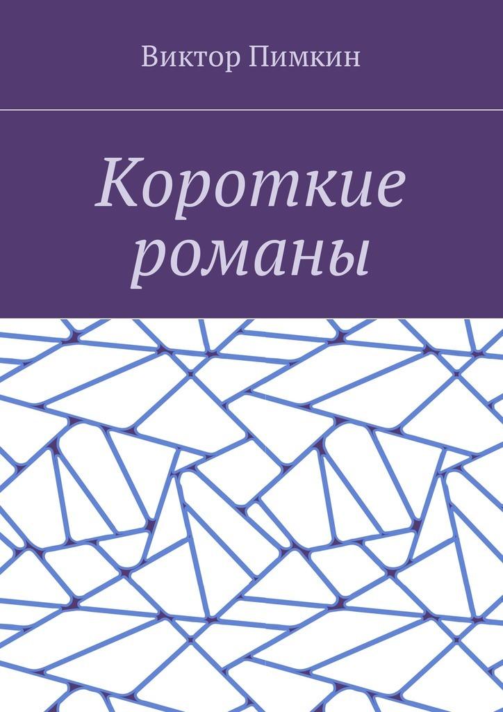 Виктор Пимкин - Короткие романы