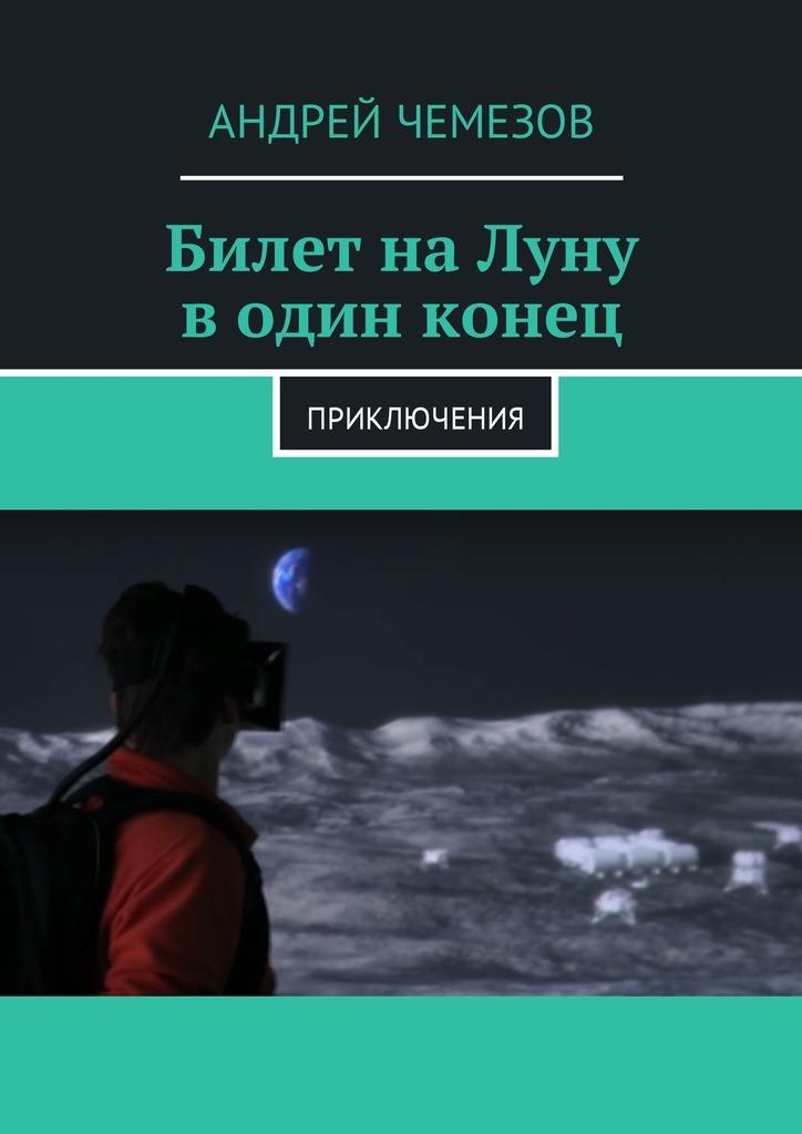 Билет на Луну в один конец. Приключения