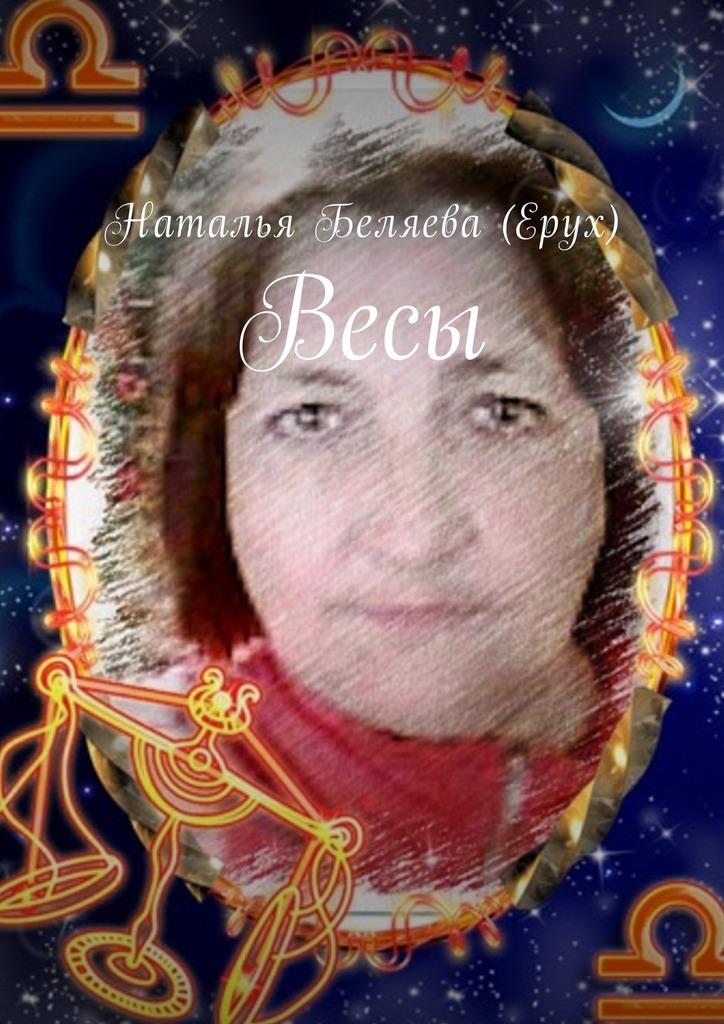 Наталья Беляева (Ерух) Весы наталья петровна беляева ерух просто жизнь