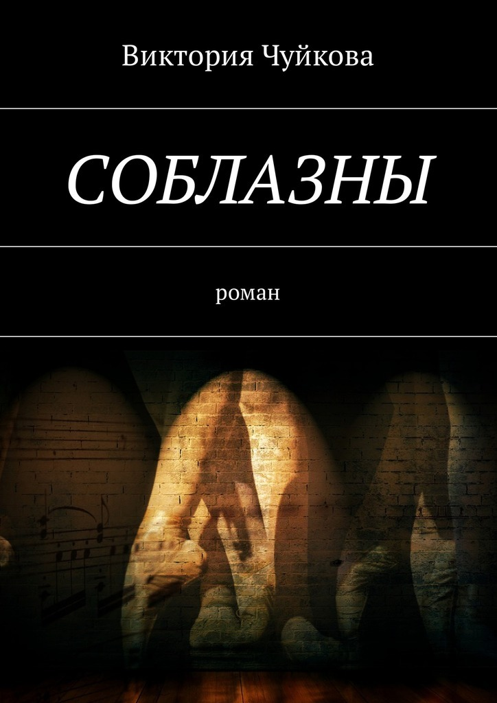 Виктория Чуйкова Соблазны. Роман красавец мужчина