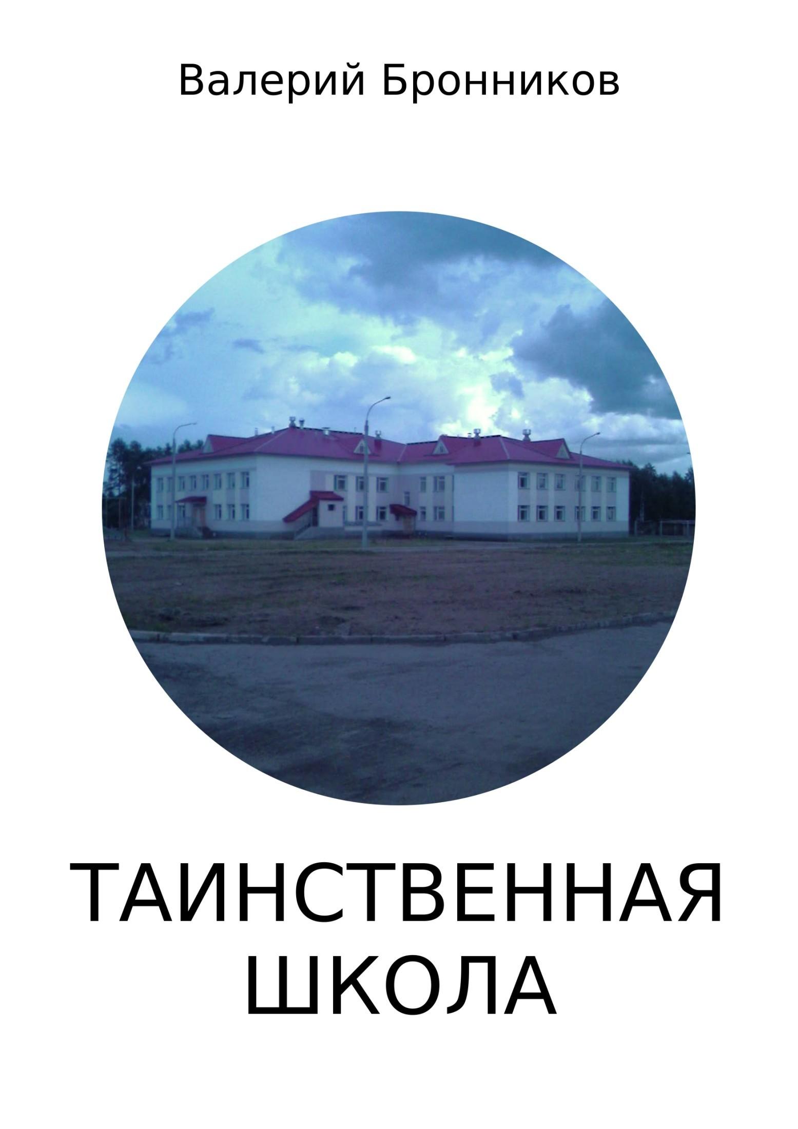 Валерий Викторович Бронников Таинственная школа валерий мирошников жизнь и