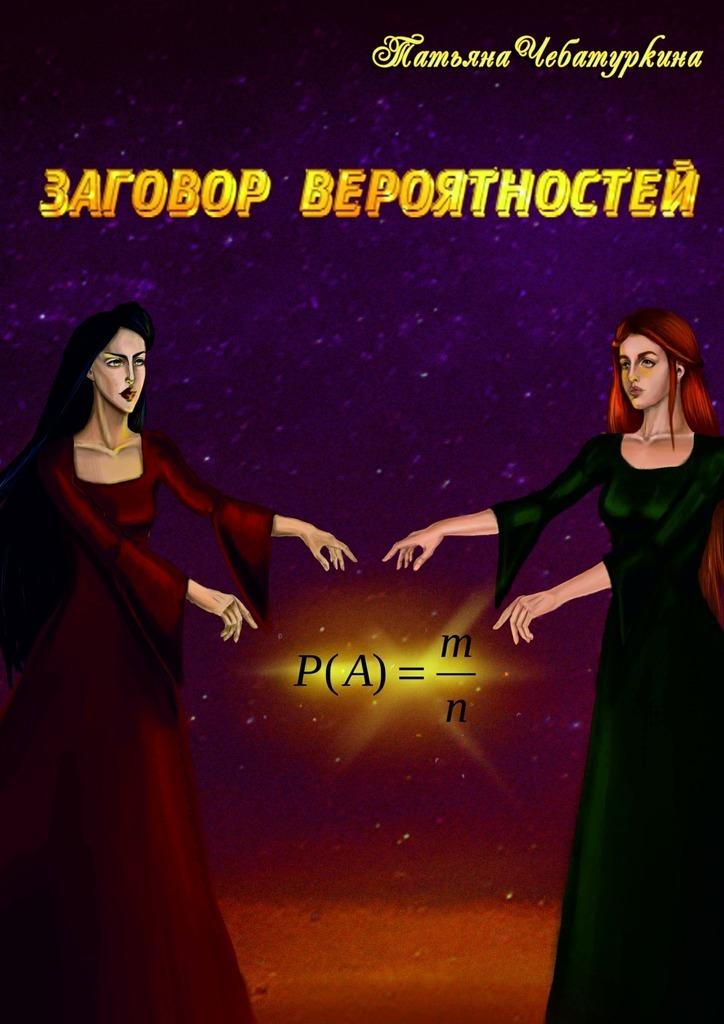 Татьяна Чебатуркина бесплатно