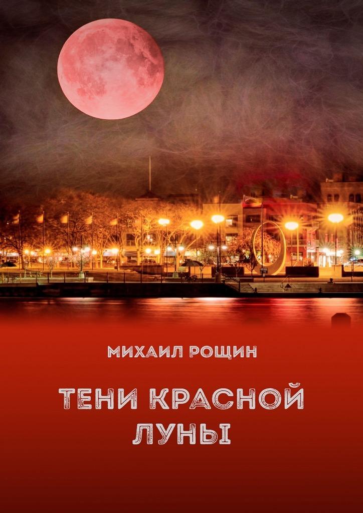 Михаил В. Рощин Тени краснойлуны тамоников а холодный свет луны