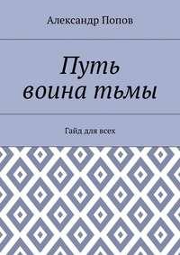 Александр Сергеевич Попов - Путь воинатьмы. Гайд длявсех