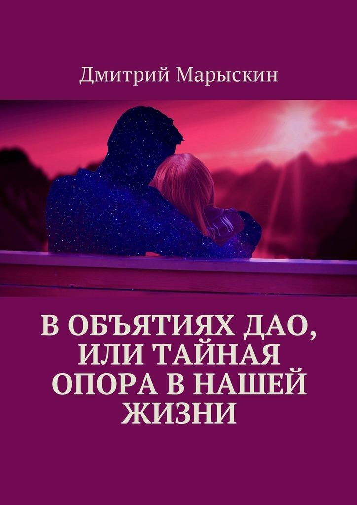 Дмитрий Марыскин Вобъятиях Дао, или Тайная опора внашей жизни хью грант и лиз херли в объятиях богини…
