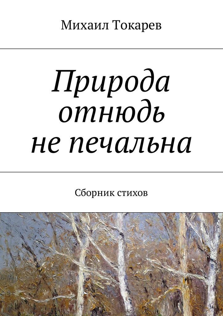 Михаил Токарев Природа отнюдь непечальна. Сборник стихов цена