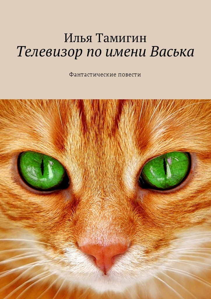 Илья Тамигин Телевизор по имени Васька. Фантастические повести блюдечко arita