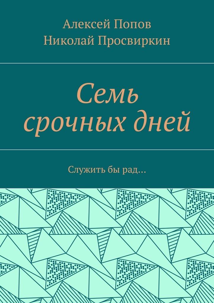 Алексей Попов Семь срочныхдней. Служитьбырад… алексей попов