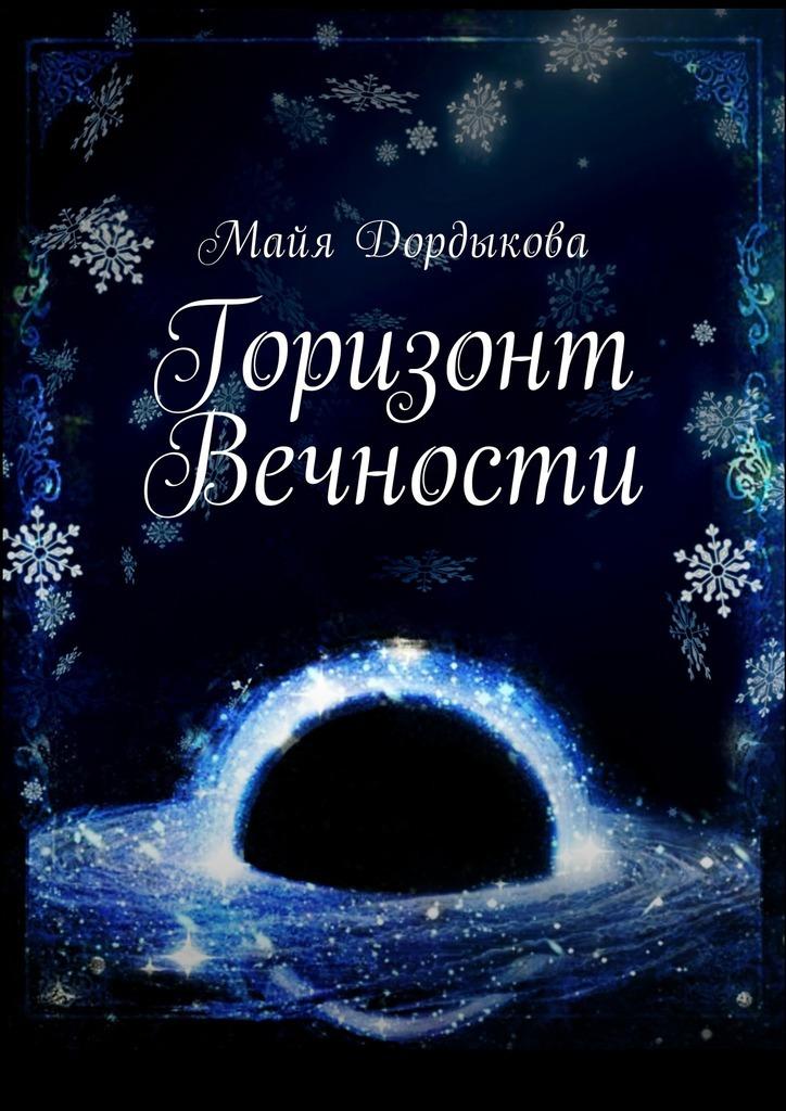 Майя Дордыкова Горизонт Вечности александр варго в моей смерти прошу винить… сборник