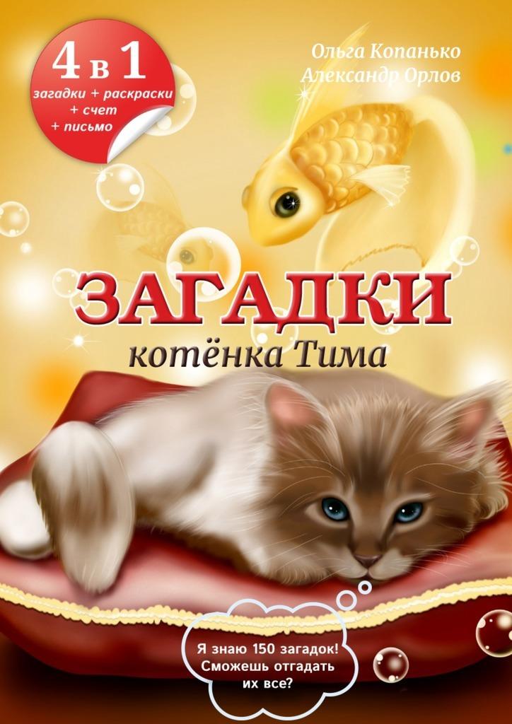 Александр Орлов Загадки котёнка Тима футболка классическая printio я покажу тебе мир