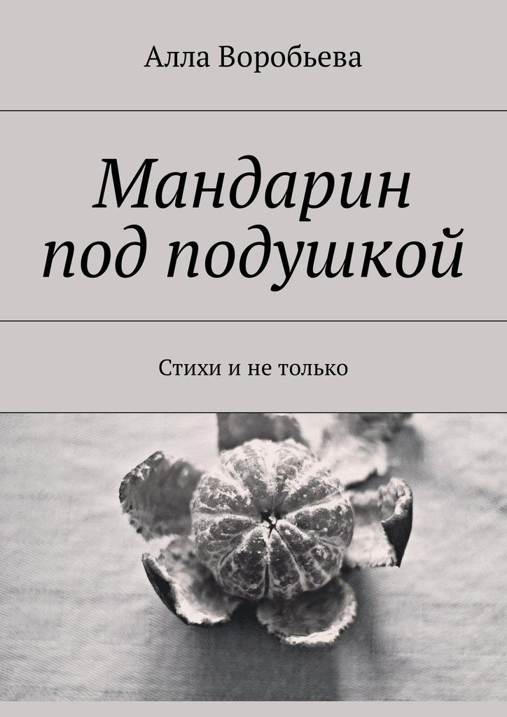 Алла Воробьева бесплатно