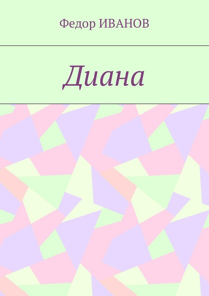 Обложка книги Диана, автор Федор ИВАНОВ