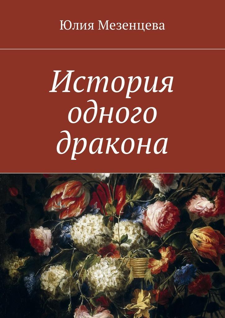 Юлия Мезенцева История одного дракона