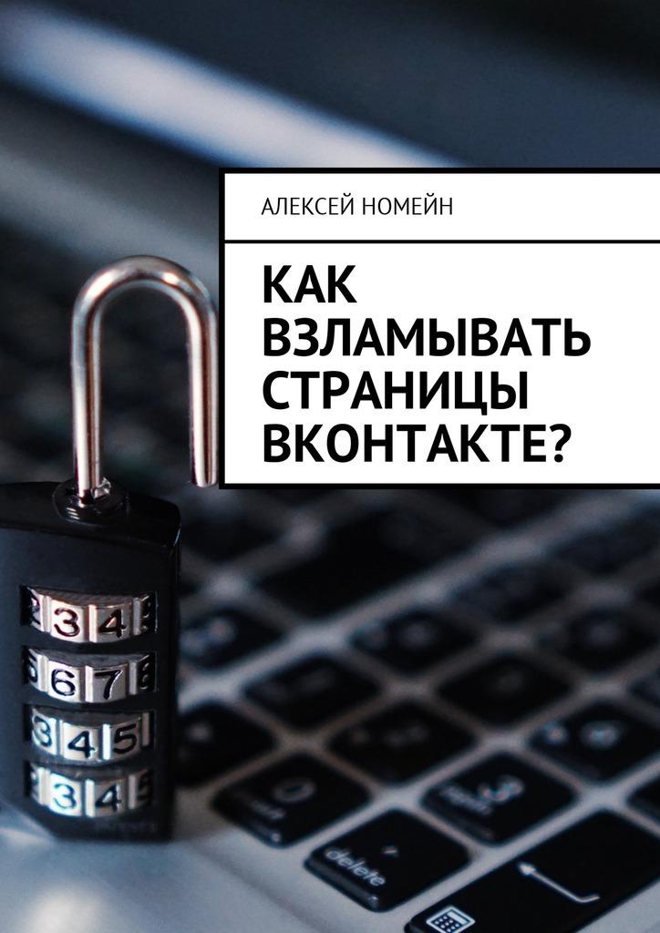Алексей Номейн Как взламывать страницы ВКонтакте? как товар на ozon за голоса вконтакте