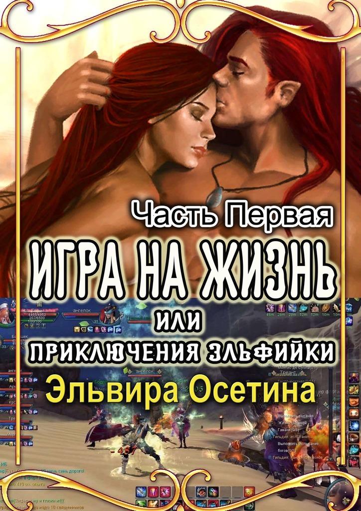 Эльвира Осетина бесплатно