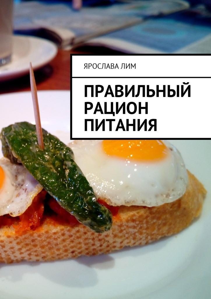 Ярослава Лим Правильный рацион питания ярослава лим организация вечеринки