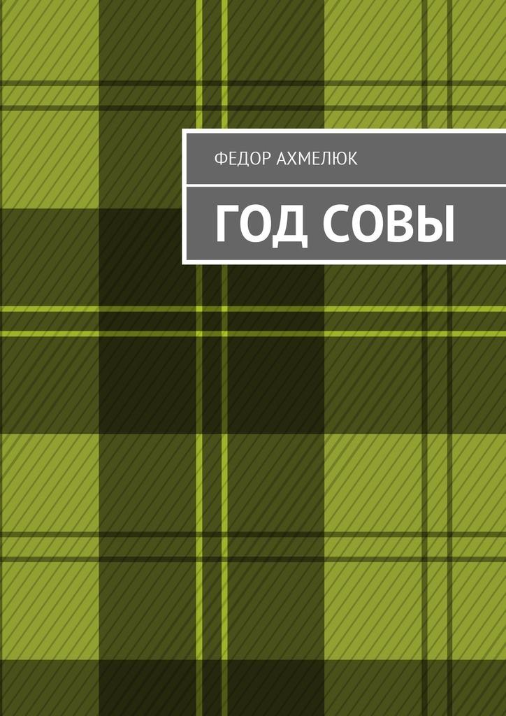 Книга притягивает взоры 32/96/36/32963637.bin.dir/32963637.cover.jpg обложка