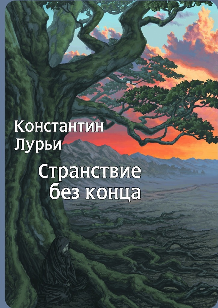 Константин Никитович Лурьи бесплатно