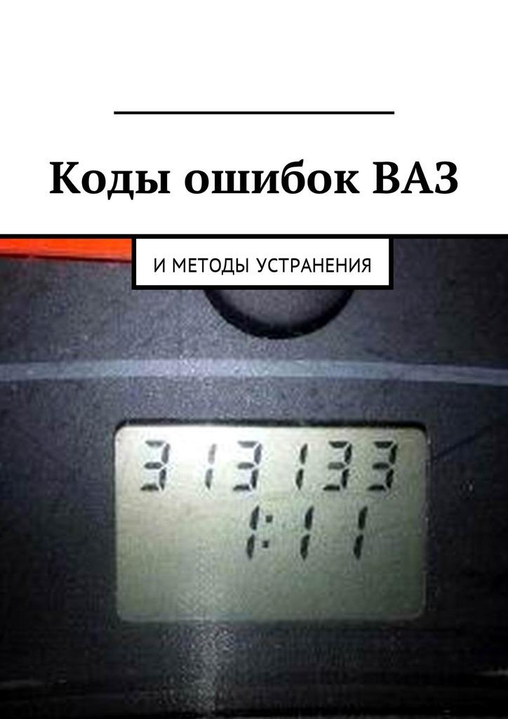 Вячеслав Пшеничников Коды ошиок ВАЗ и методы странения