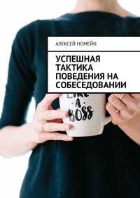 Алексей Номейн - Успешная тактика поведения на собеседовании
