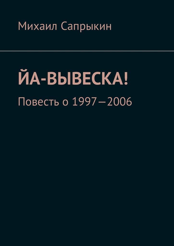 Михаил Сапрыкин Йа-вывеска! Повесть о1997—2006 где можно продать монеты 1997