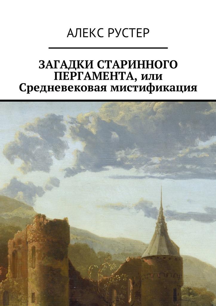 Алекс Рустер Загадки старинного пергамента, или Средневековая мистификация