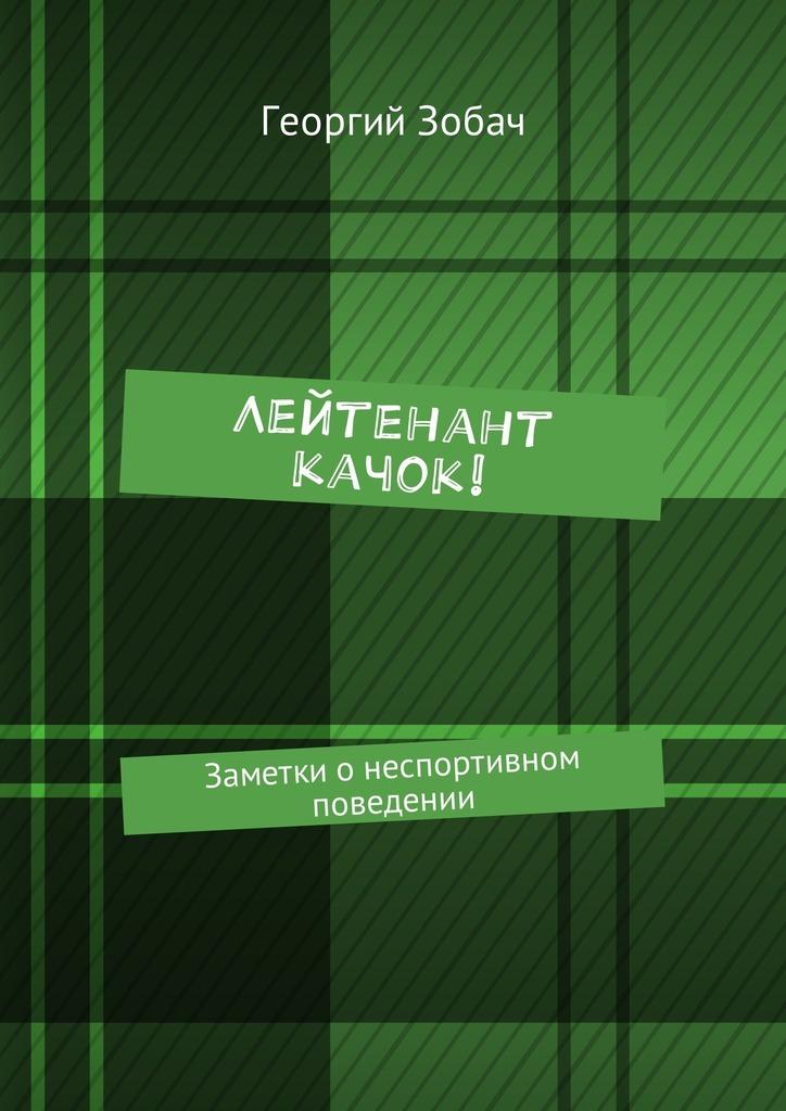 Георгий Зобач Лейтенант Качок! Заметки онеспортивном поведении заметки о россии