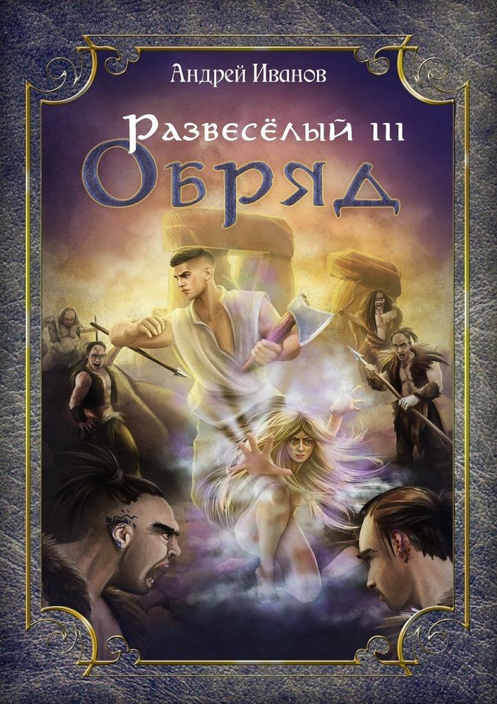 Андрей Иванов бесплатно
