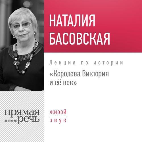 Наталия Басовская Лекция «Королева Виктория и её век» виктория левина дом в деревне