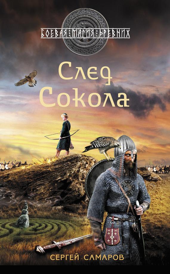 Сергей Самаров След Сокола рюрик полет сокола
