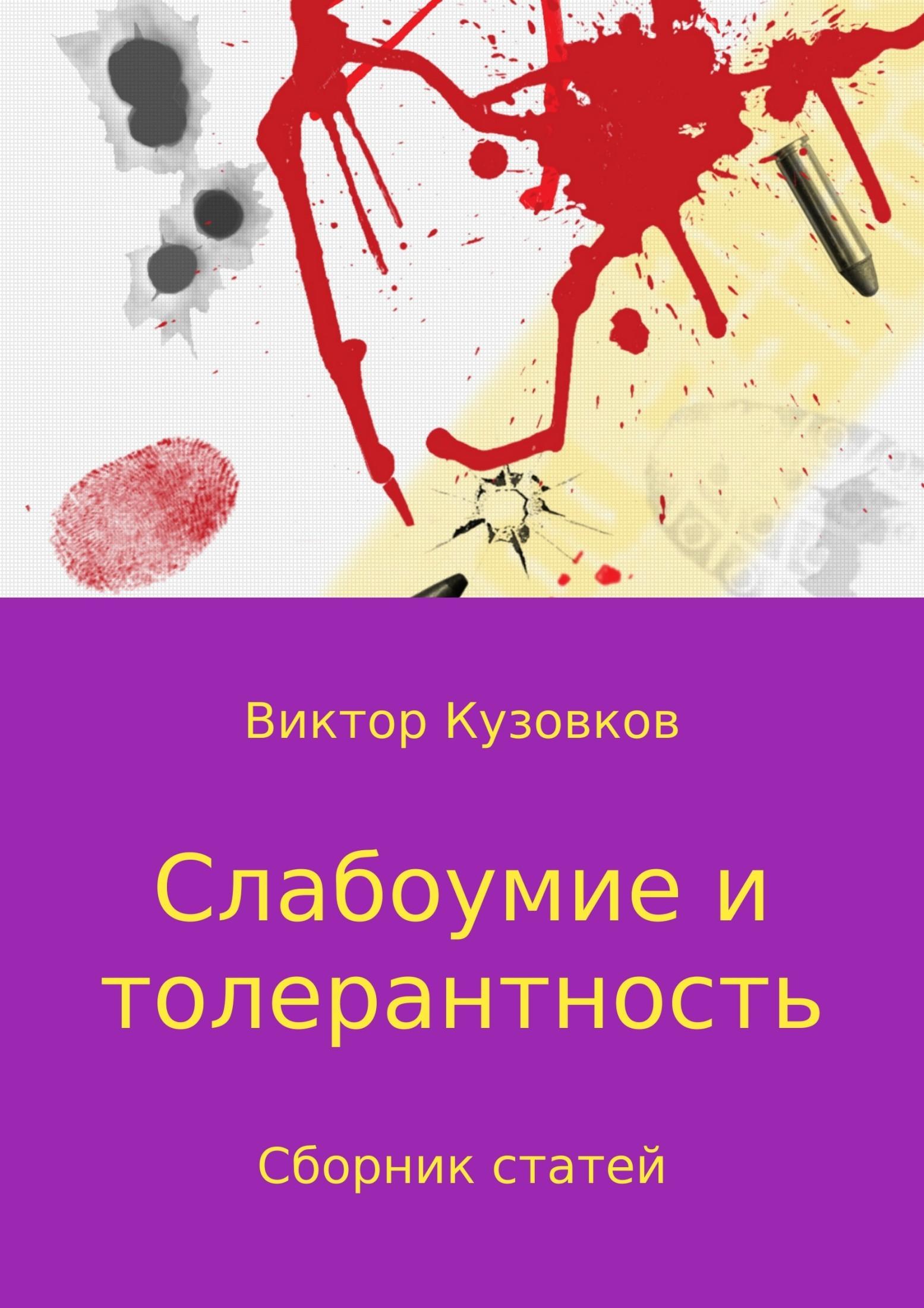 Виктор Кузовков - Слабоумие и толерантность