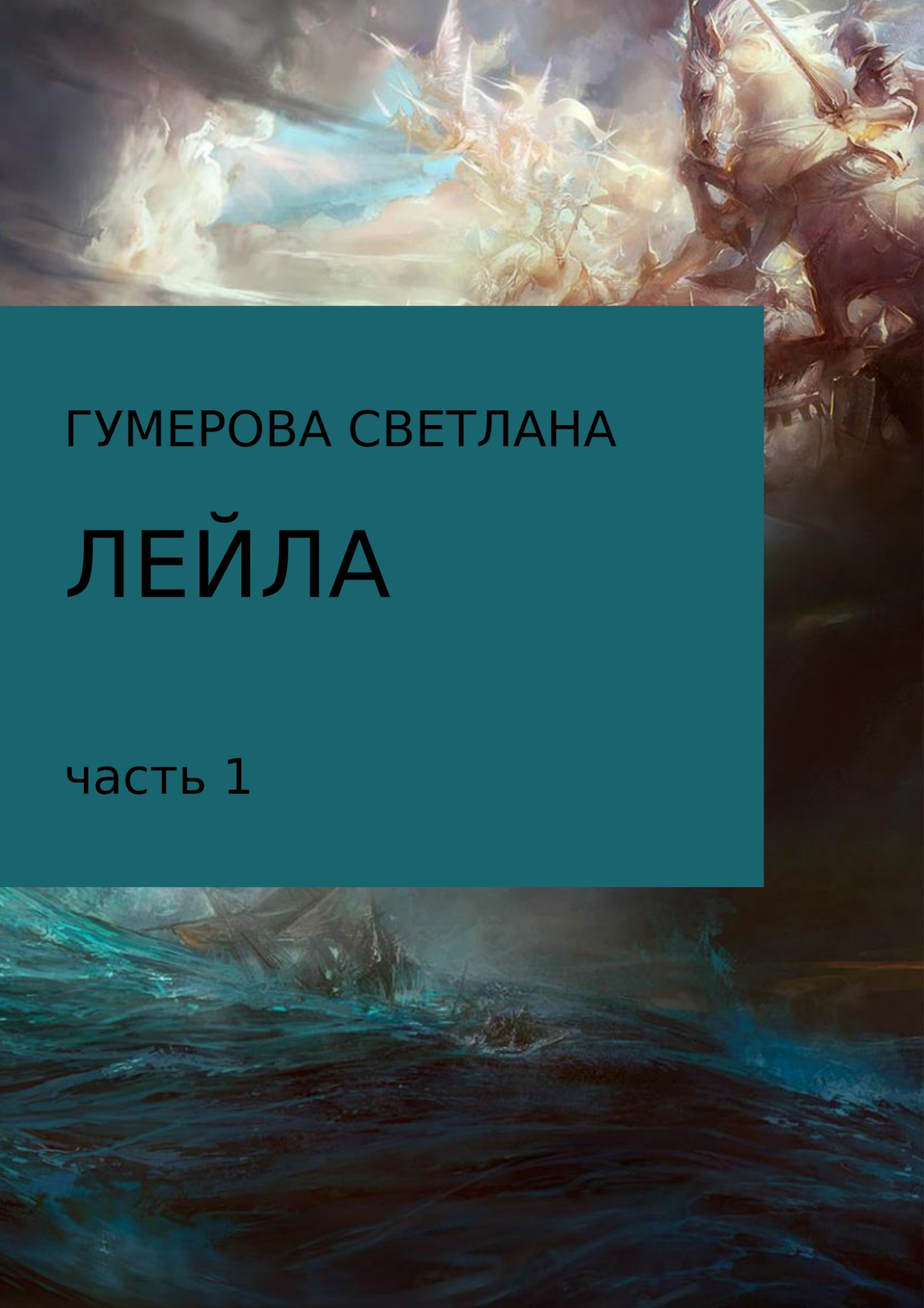 Светлана Маратовна Гумерова бесплатно