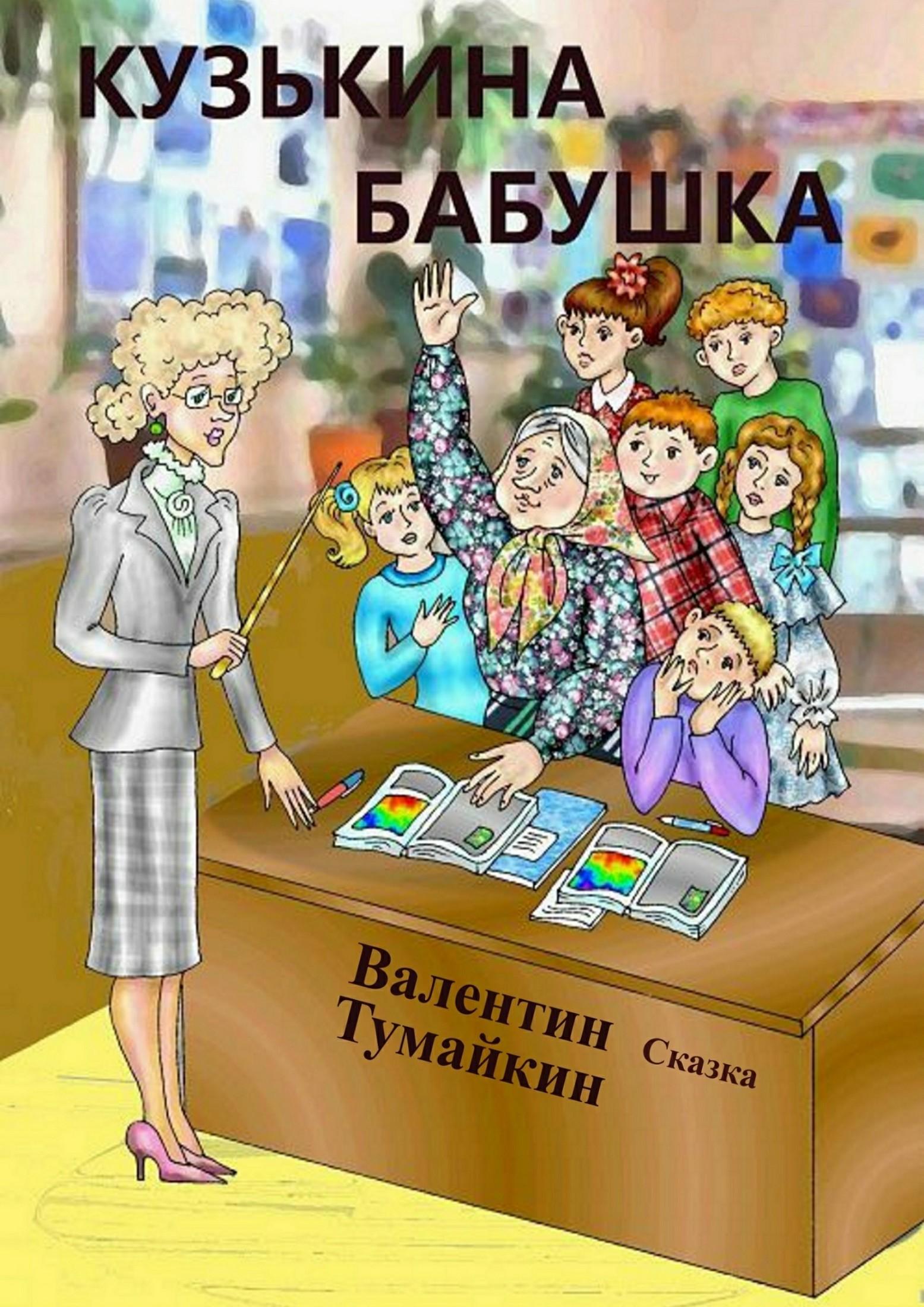 Валентин Тумайкин - Кузькина бабушка
