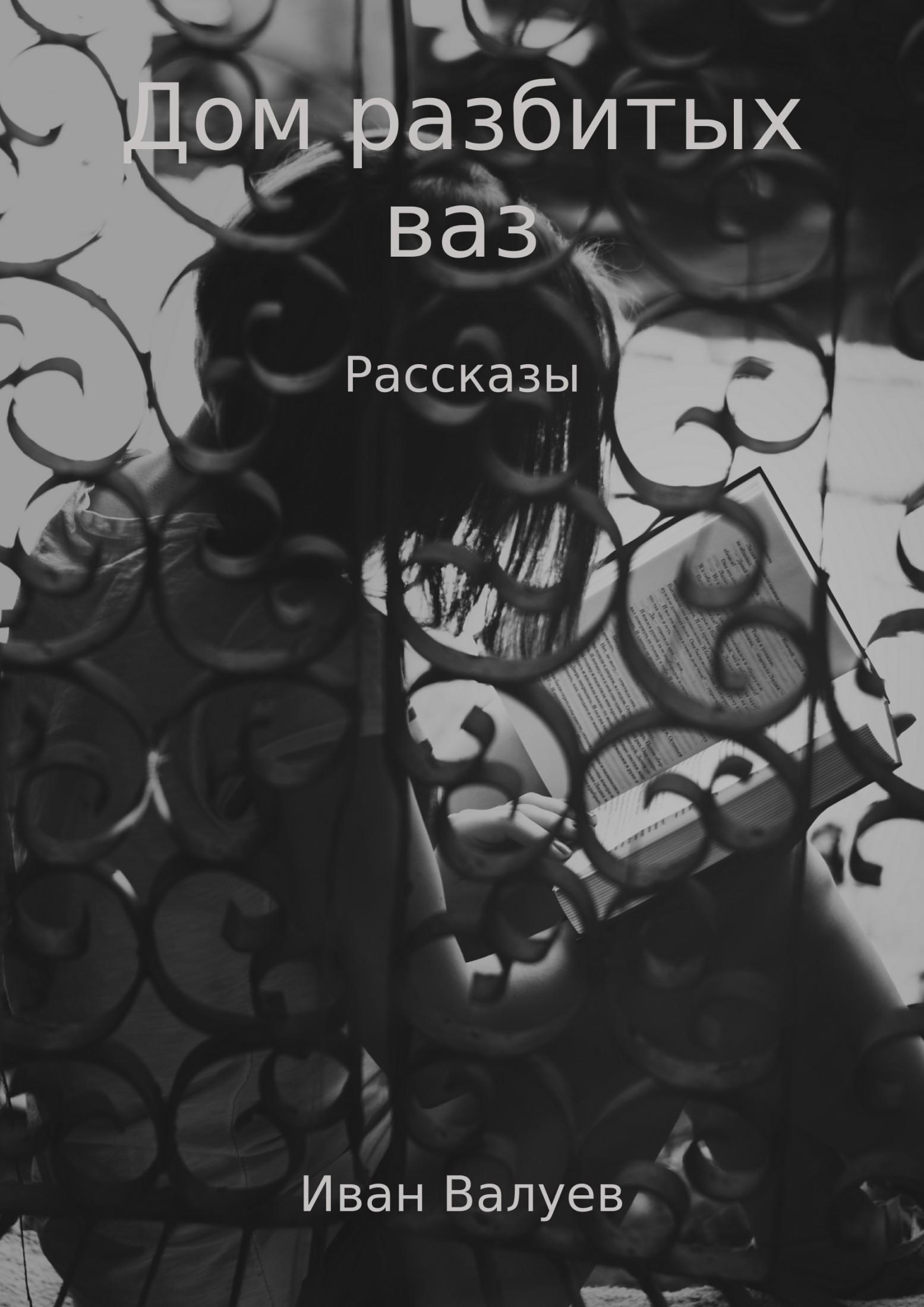 Иван Александрович Валуев Дом разбитых ваз компрессор для ваз где