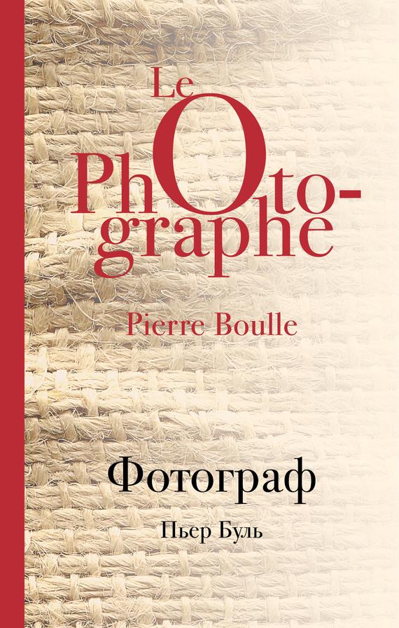 Пьер Буль - Фотограф
