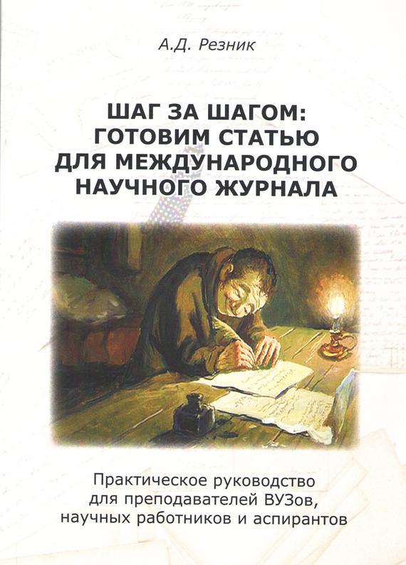 Александр Резник - Шаг за шагом. Готовим статью для международного научного журнала