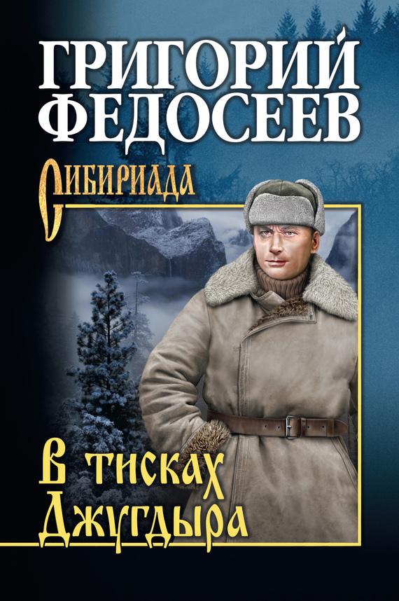 Григорий Федосеев В тисках Джугдыра топоры хускварна в мурманске
